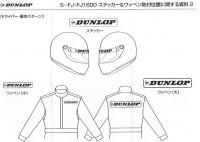 Dunlop2
